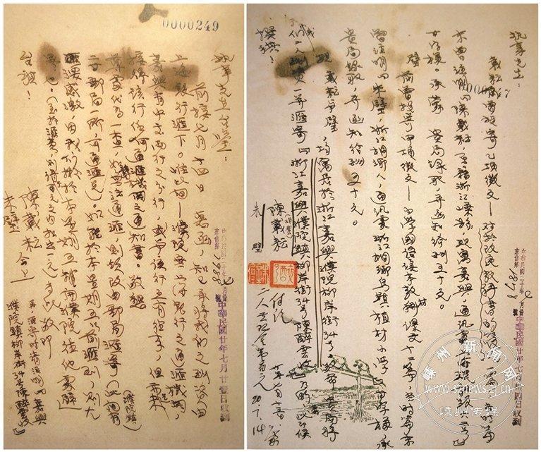 陈醉云致中华书局信札赏读