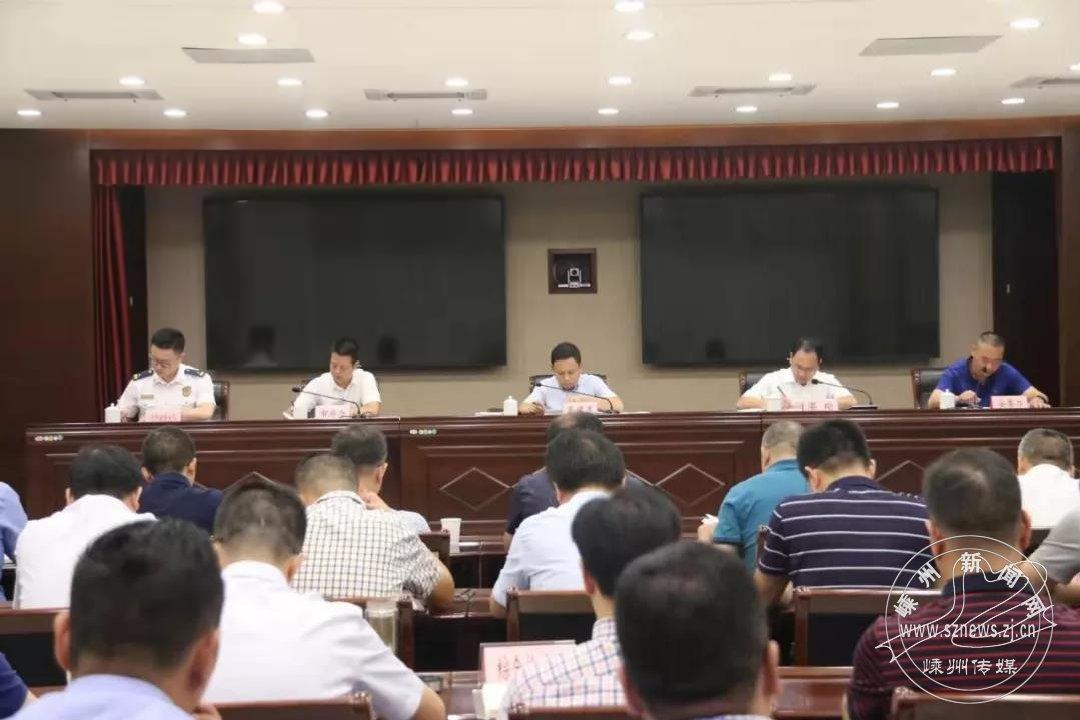 全市安全生产工作会议召开