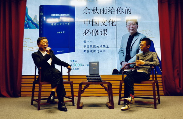 余秋雨新书谈中国文化