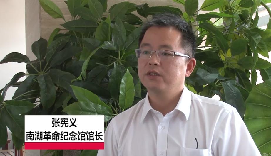 【馆长在这里】专访南湖革命纪念馆馆长张宪义
