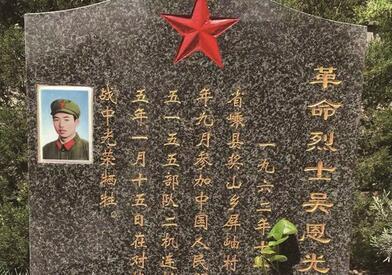 革命烈士吴恩光 用鲜血书写的岁月……