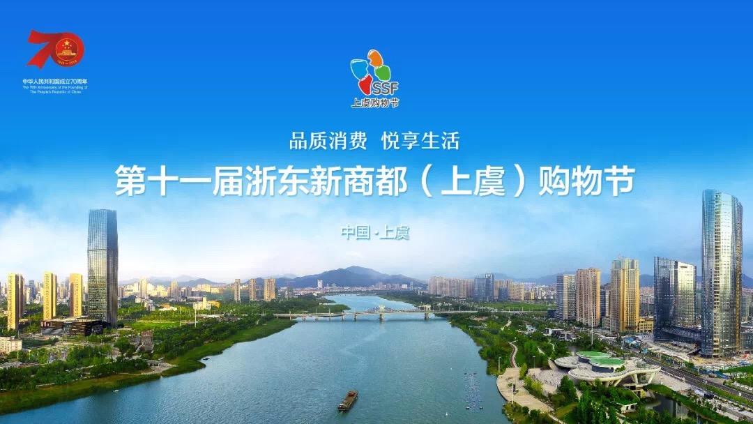 第十一届浙东新商都(上虞)购物节开幕式启幕