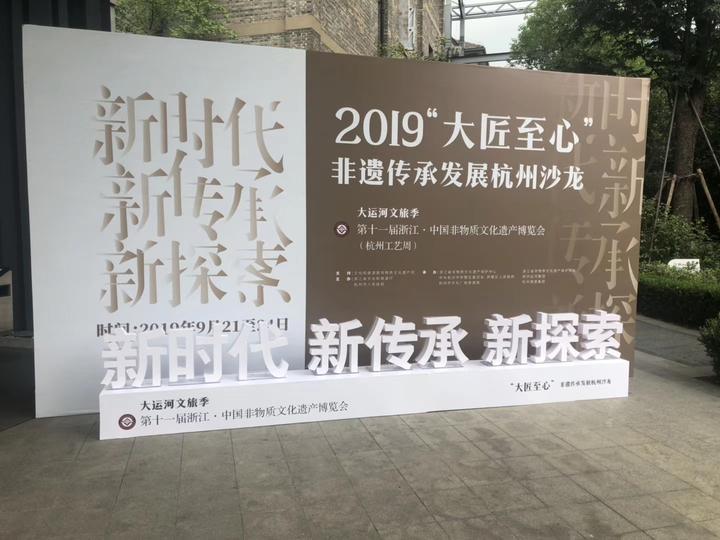 """頭腦風暴!第四屆""""大匠至心""""非遺傳承發展杭州沙龍召開"""