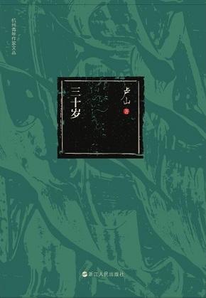 卢山:青春成长的诗意叙事