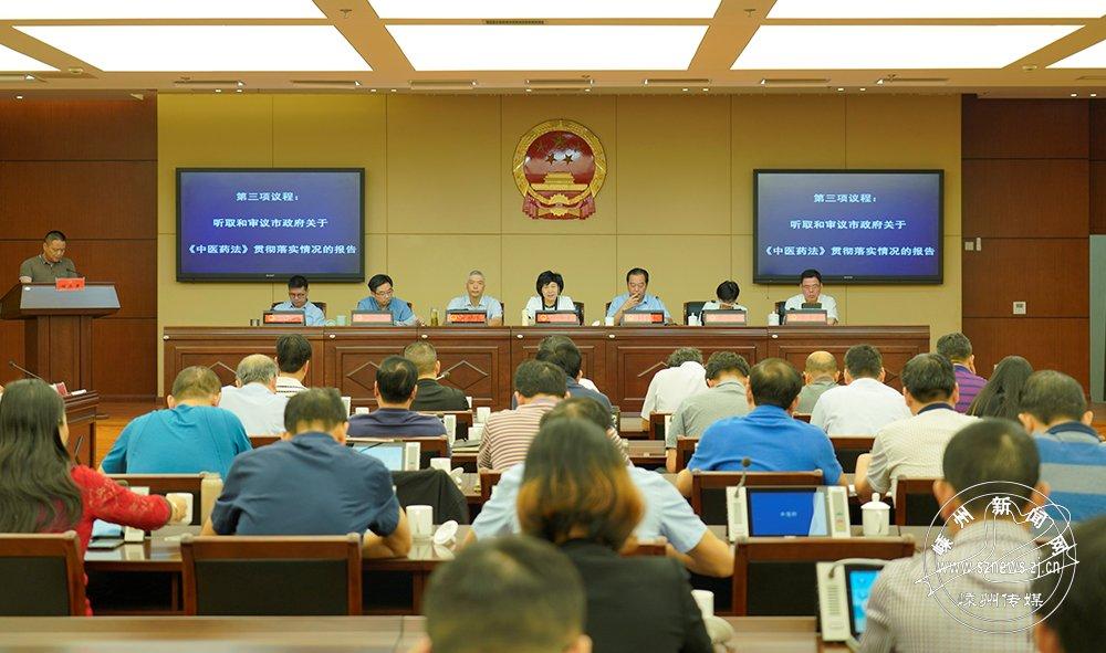 市十六届人大常委会举行第二十三次会议