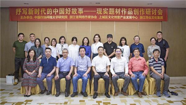 现实题材作品创作研讨会在杭召开