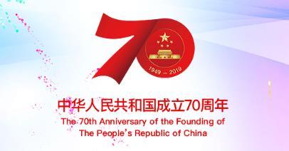 【专题】中华人民共和国成立70周年