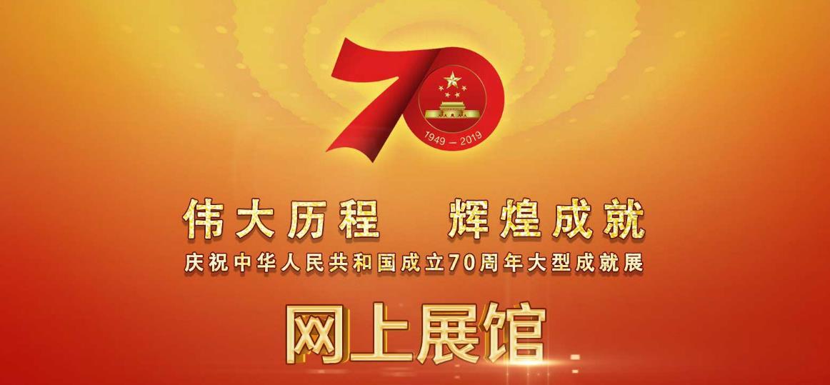 【专题】庆祝新中国成立70周年大型成就展网上展馆