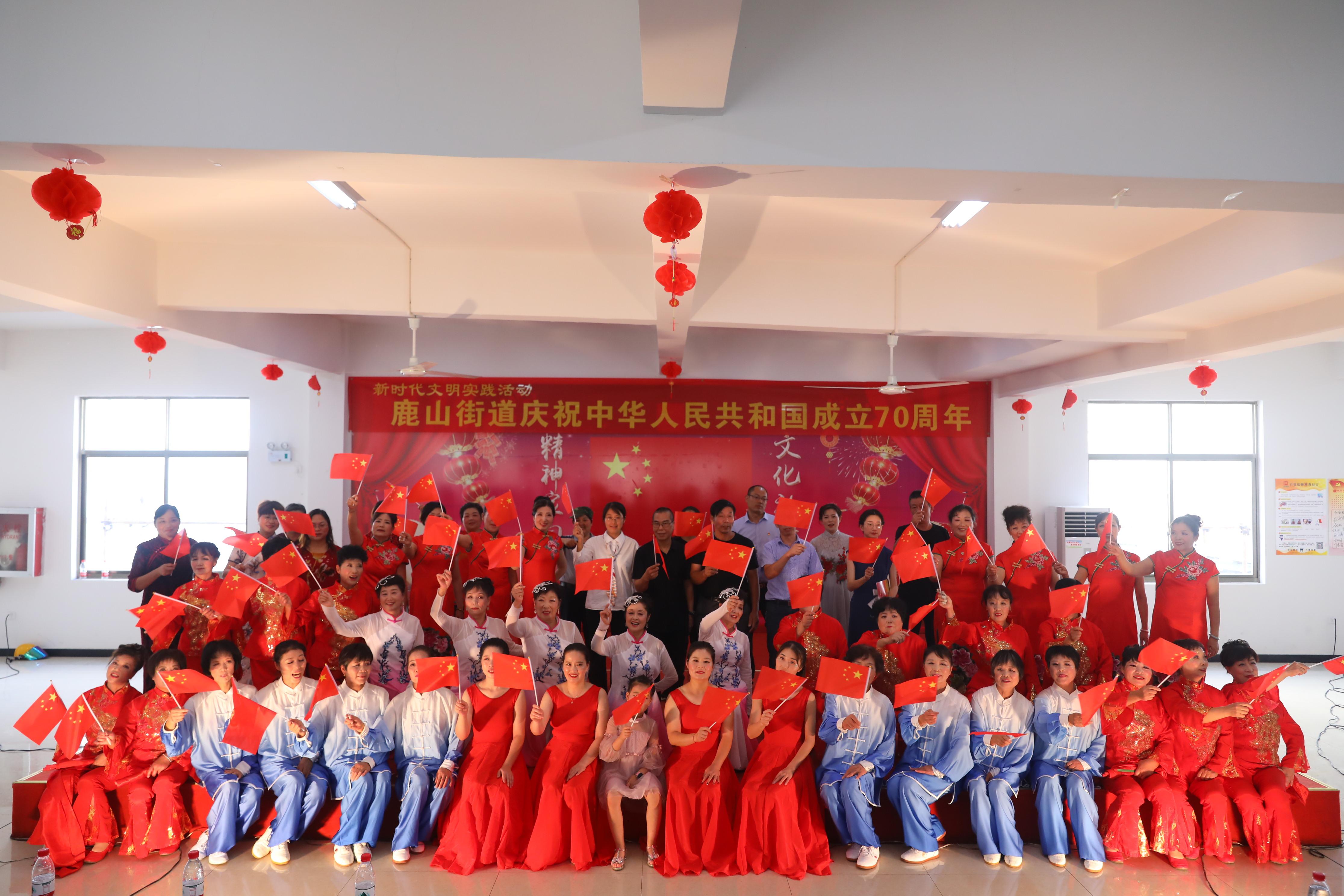 鹿山街道举办庆祝新中国成立70周年文艺活动
