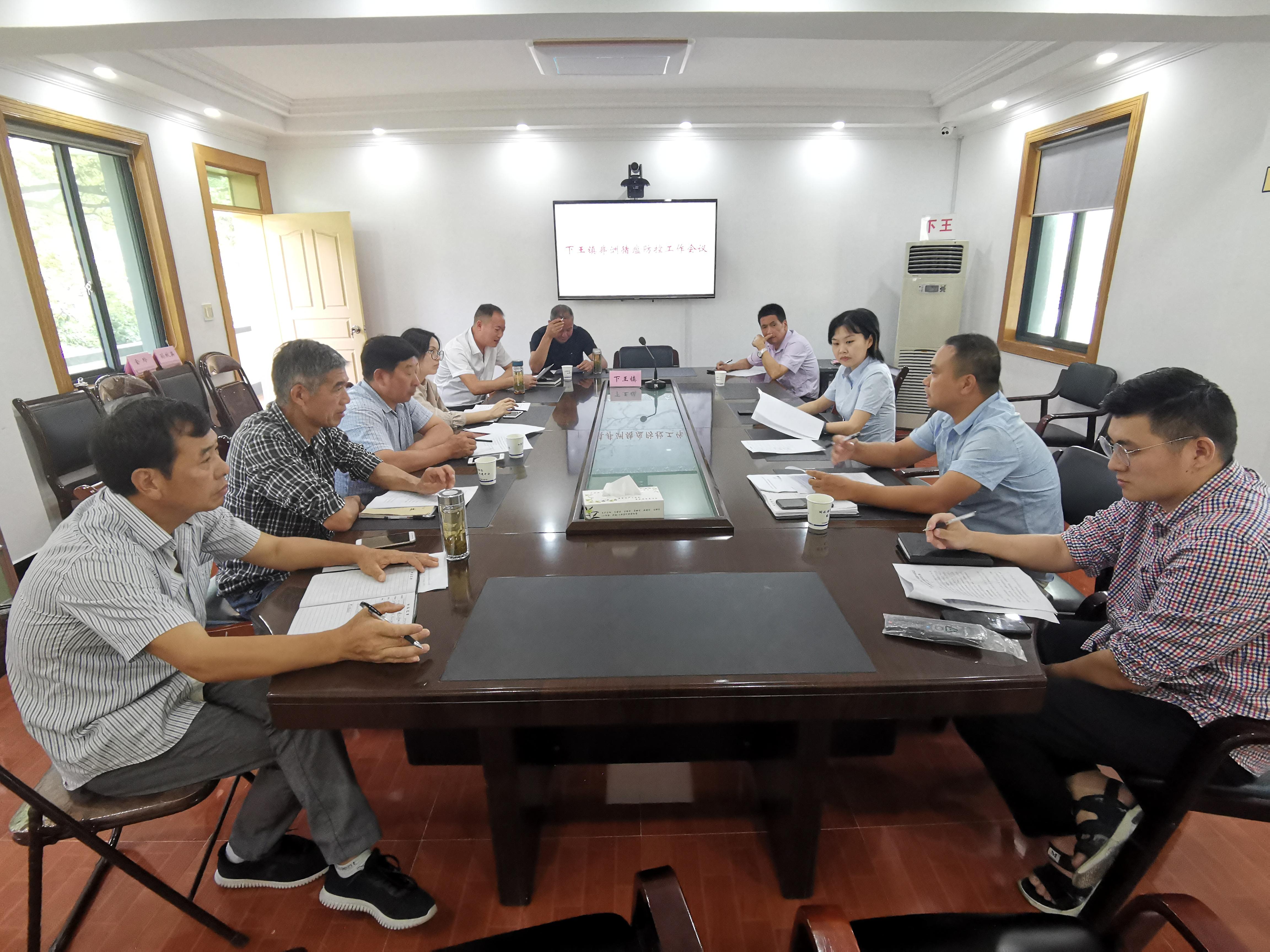 下王镇开展非洲猪瘟防控工作会议