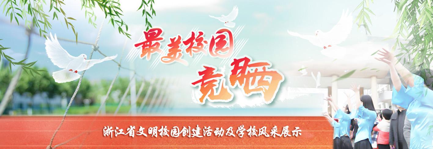 【专题】浙江最美校园竞晒