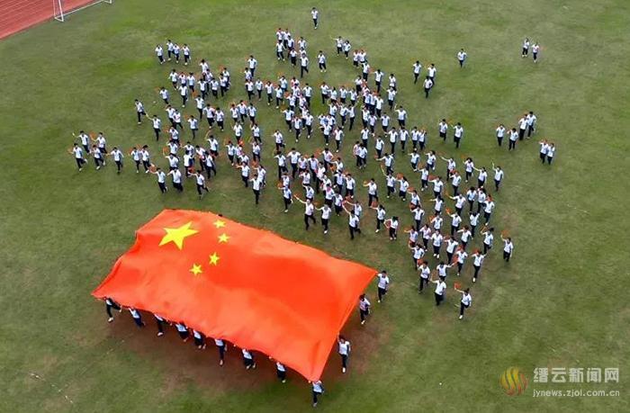 缙云县各学校以多种形式庆祝新中国成立70周年