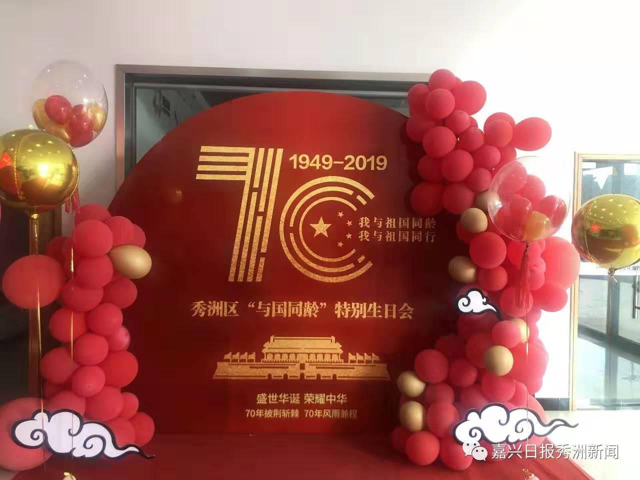 秀洲區舉行與新中國同齡70歲老人特別生日會