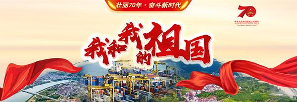 【国庆专版】热烈庆祝中华人民共和国成立70周年