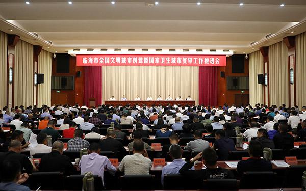 梅式苗在全国文明城市创建暨国家卫生城市复审工作推进会上讲话