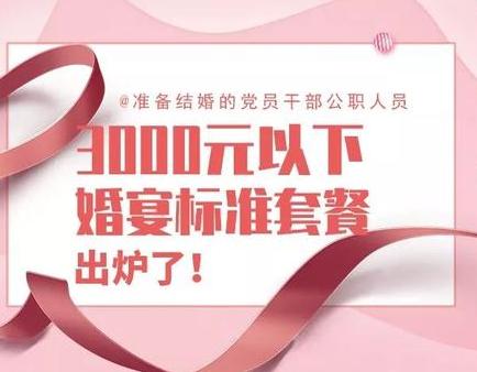 @準備結婚的公職人員 溫嶺推出3000元以下婚宴標準套餐