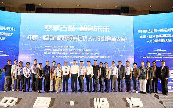 中国临海首届国际高层次人才创业创新大赛总决赛落下帷幕