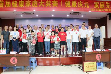 我县成功举办首届健康家庭大奖赛