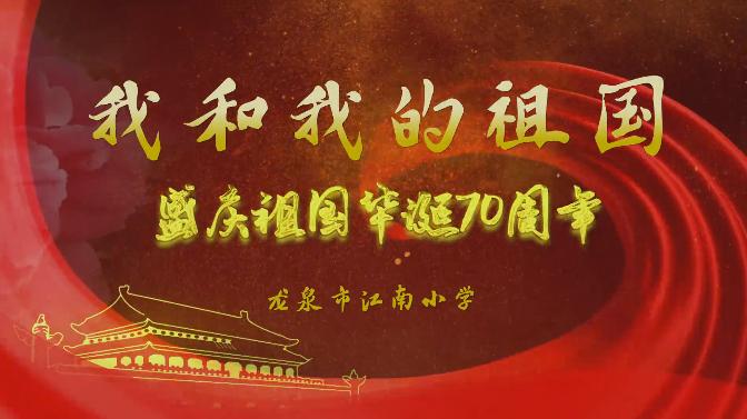 """微视频丨江南小学""""童心向党,歌唱祖国""""!"""