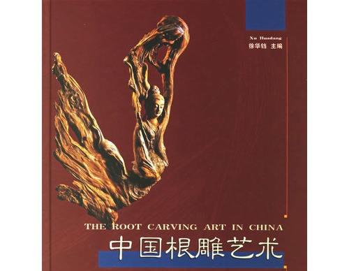 第四部《中国根雕》出版 徐华铛著述