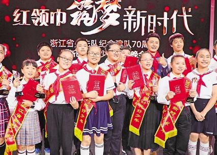 浙江省举行纪念少先队建队70周年活动