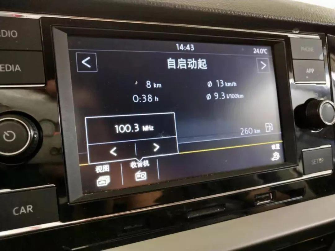 FM100.3,现在手机上也能听啦!