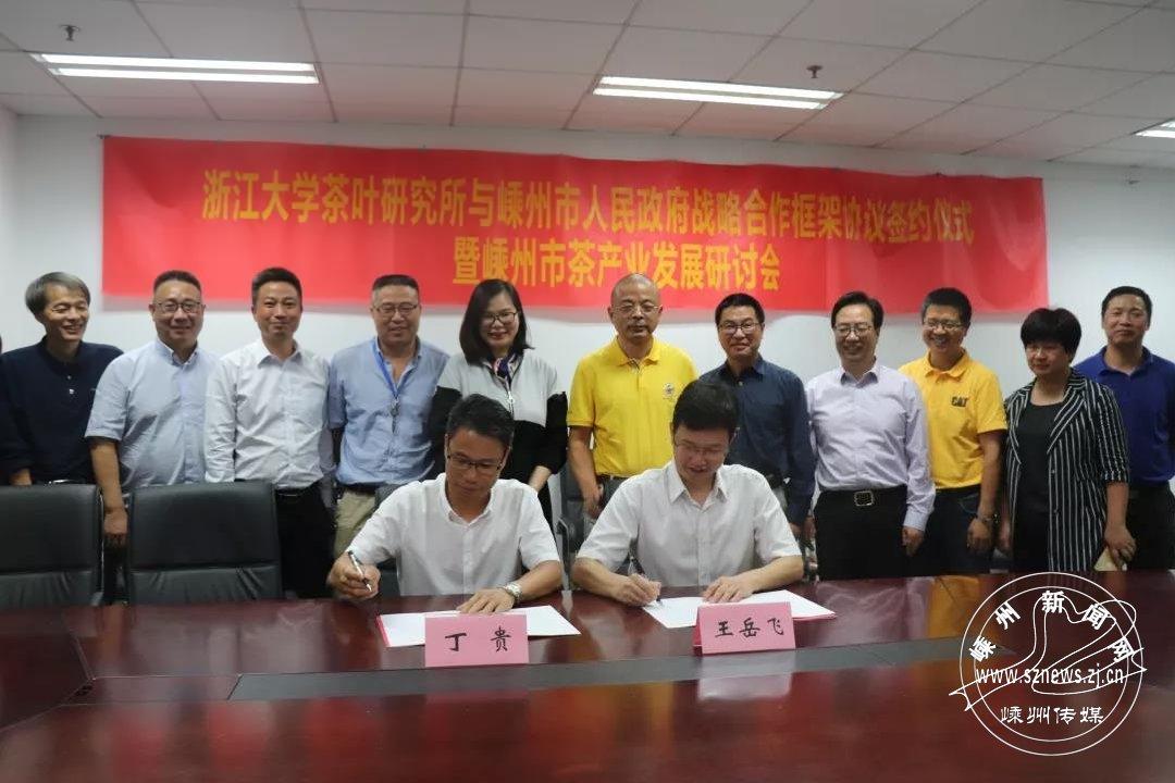 我市与浙江大学茶叶研究所签订战略合作协议
