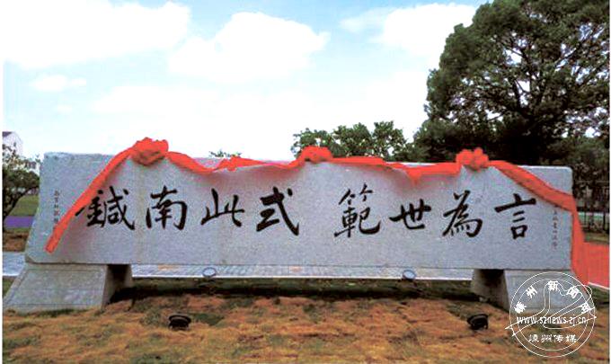 马寅初中学99届校友向母校捐赠文化景观石
