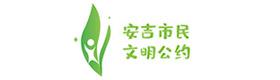 安吉市民文明公约