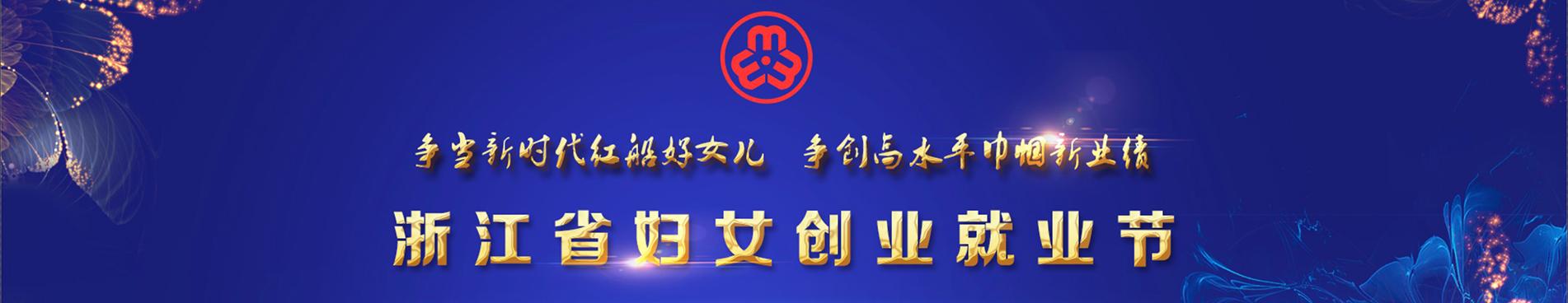 浙江省妇女创业就业节