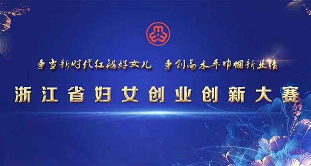 浙江省妇女创业创新大赛