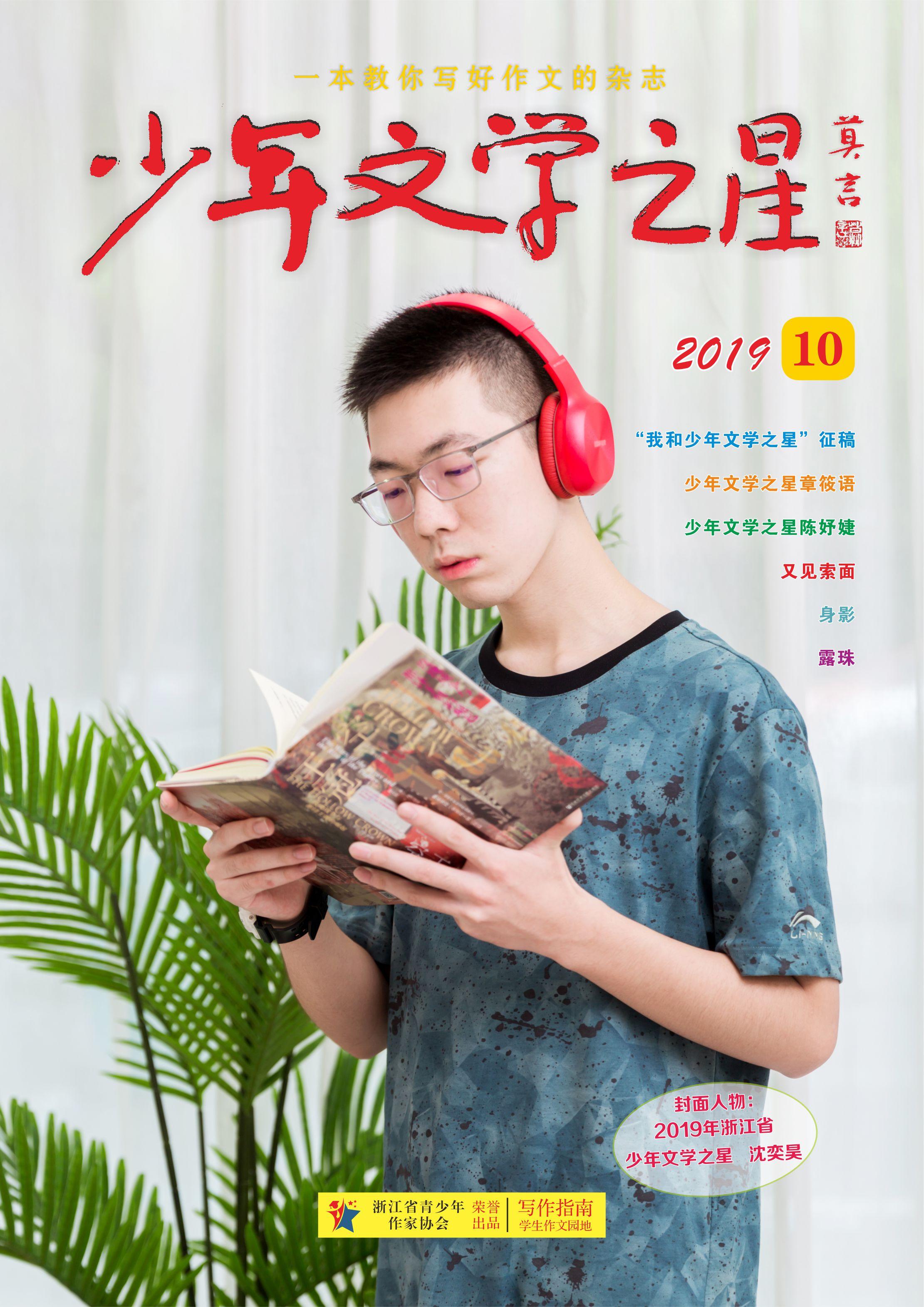 《少年文学之星》2019年10月刊