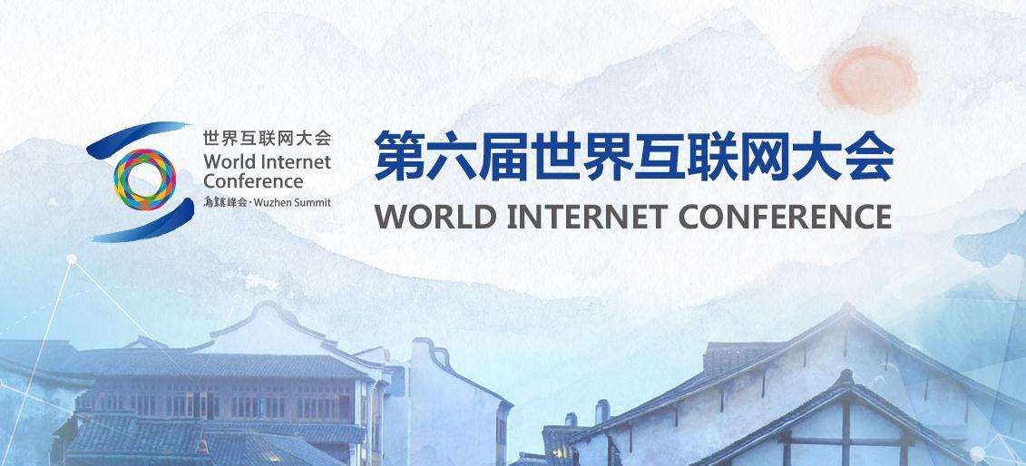 第六届世界互联腾讯分分彩网大会