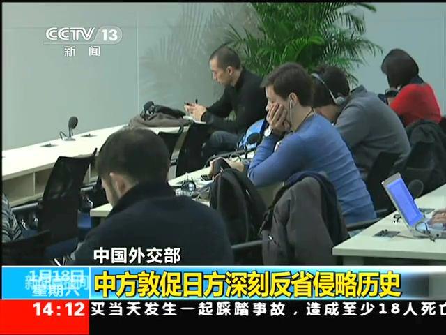 中方敦促日方正视和反省侵略历史