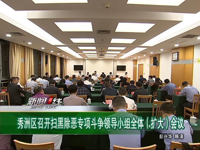 秀洲新闻(2019.10.17)
