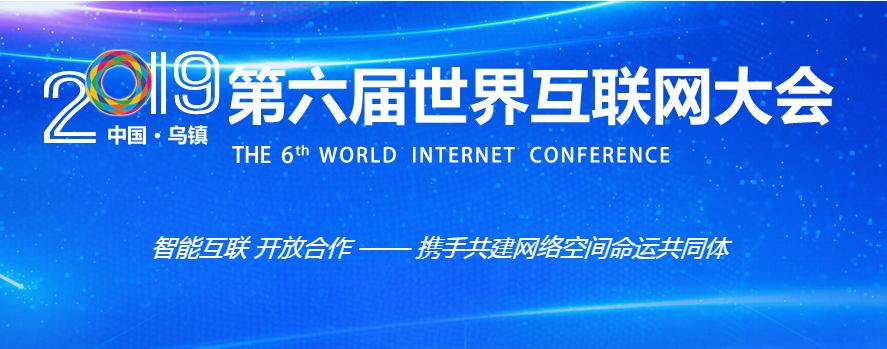 2019第六届世界互联网大会