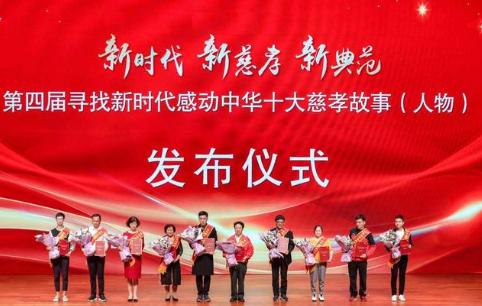 第十一屆中華慈孝節在寧波江北開幕