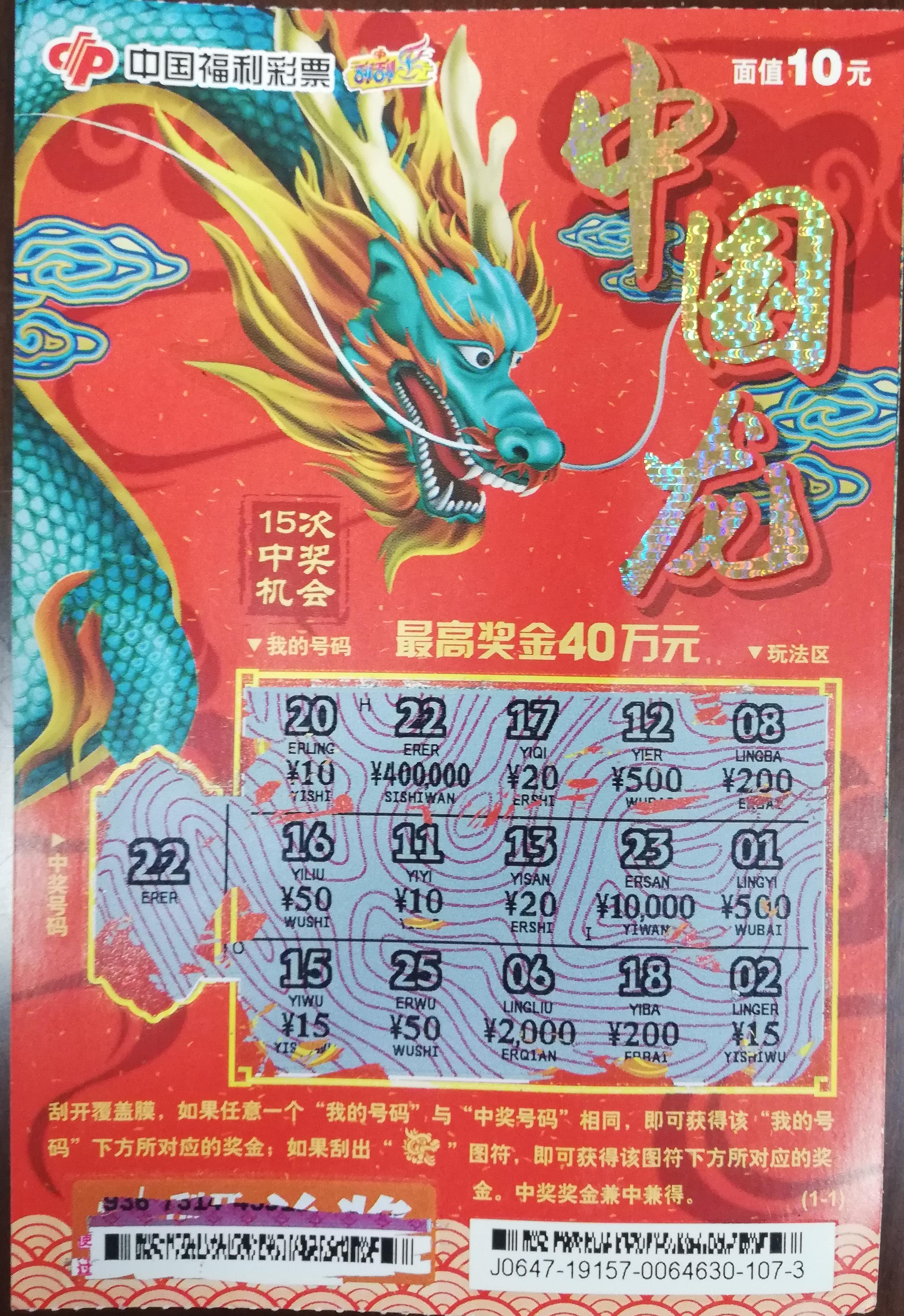"""好運來!寧波彩民喜獲""""中國龍""""40萬"""