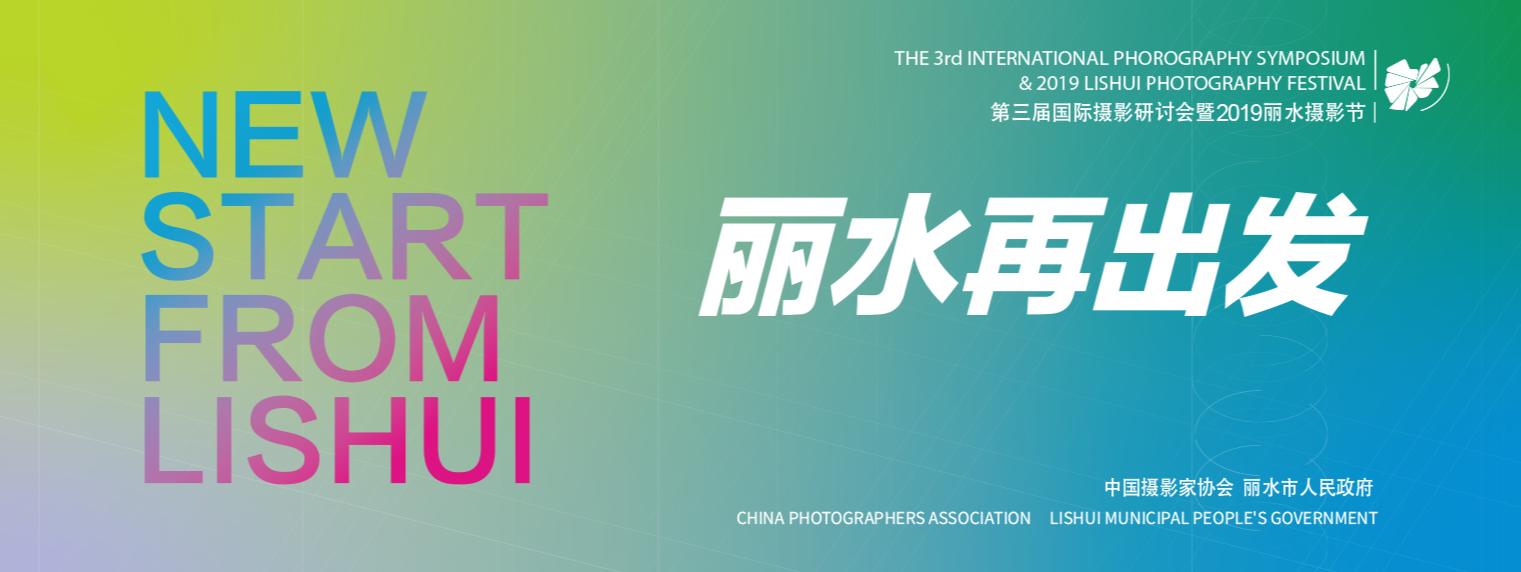 第三届国际摄影研讨会暨2019丽水摄影节