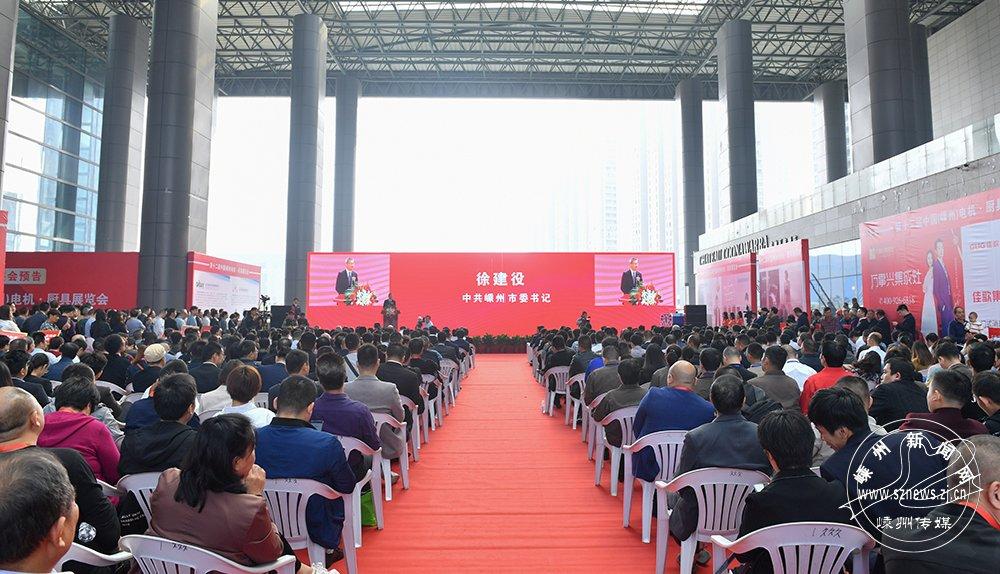 【视频】中国(嵊州)电机・厨具展览会