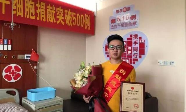 一場生命的往來 杭州小伙成功為香港女孩捐獻造血干細胞