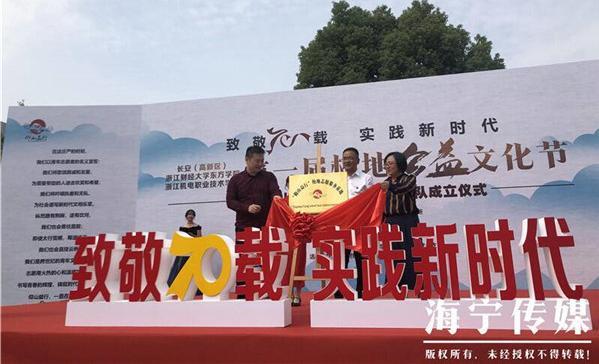 攜1.7萬名大學生志愿者 海寧舉辦首屆校地公益文化節