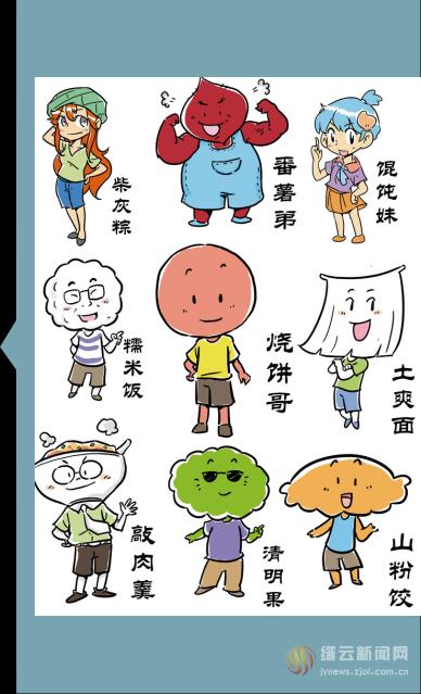 用漫畫描繪縉云,成麗水創業新秀