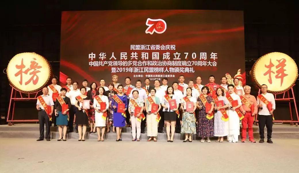 民盟省委���e行�c祝新中��成立70周年大��