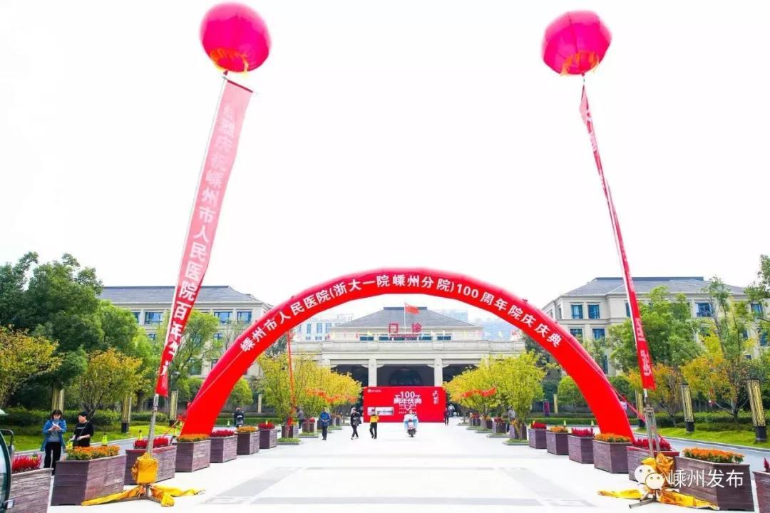 市人民医院举行百年庆典