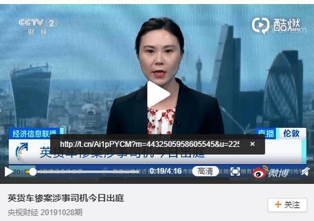 英国警方确认:货车惨案25名遇难者为越南人