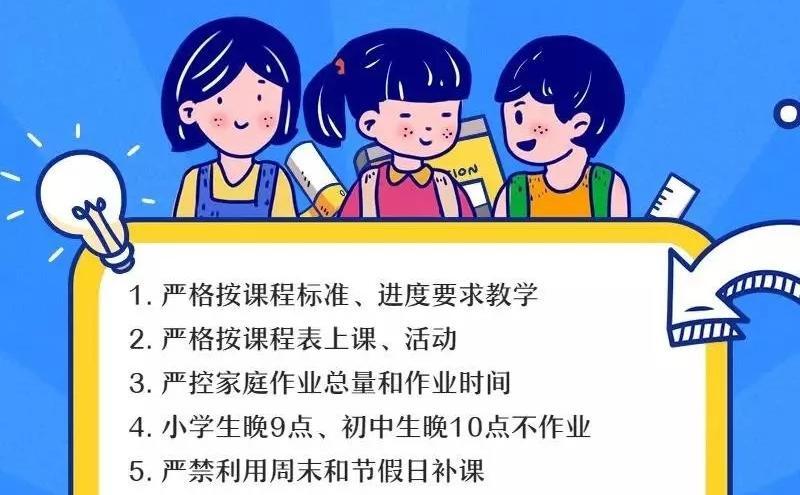 浙江发布中小学生减负征求意见稿