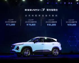 售价7.18-8.98万元,新宝骏RS-3上市