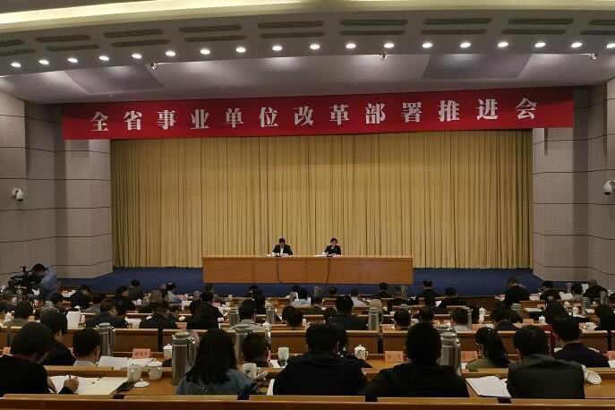 浙江事业单位改革启动 年底前省市县生产经营类完成改革