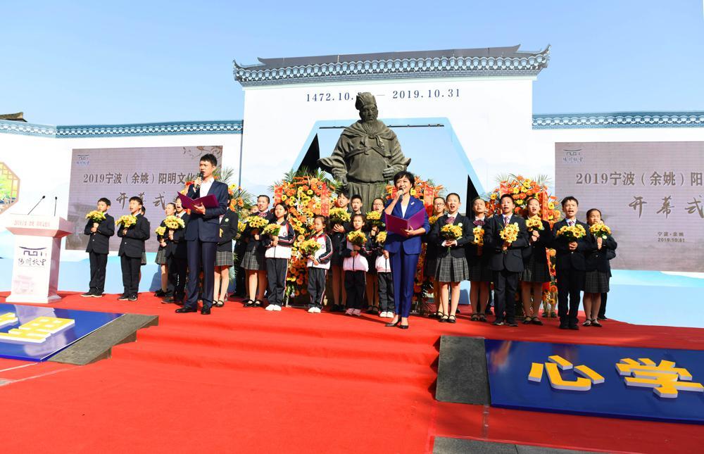2019宁波(余姚)阳明文化周开幕